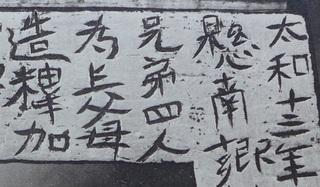 太和 金銅仏 根津 (1).JPG