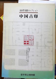 太田コレクションs.jpg