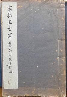 宋拓王右軍書 (1).JPG