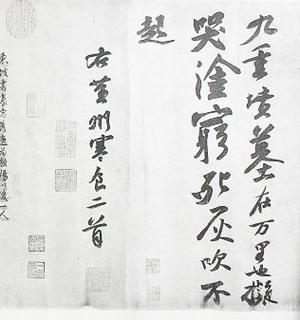 寒食詩 博文堂 (1).JPG