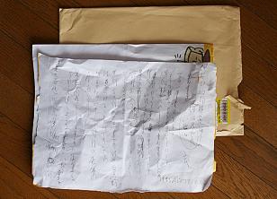 封筒の裏.JPG