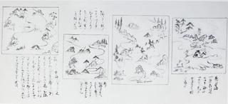 山水並びに野形図.JPG