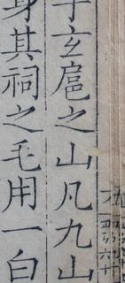 山海経5中山 (1).JPG