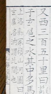 山海経5中山 (2).JPG