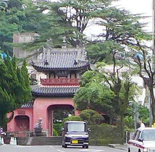 崇福寺  赤門.JPG
