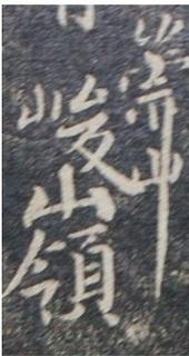 御府領字従山detail.jpg