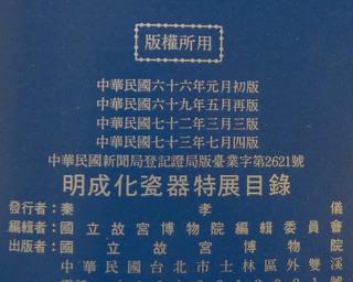 成化特別展  再版奧付.JPG
