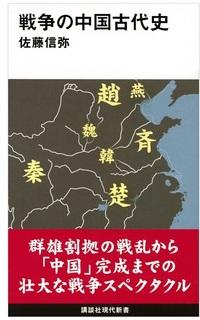 戦争の中国古代史.jpg