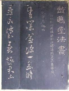 戯鴻堂 第2巻頭.JPG