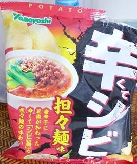 担々麺味 ポテトチップス.JPG