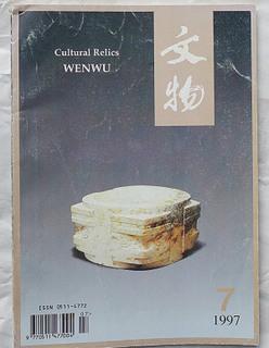 文物1997July.JPG