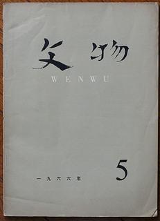 文物 1966 5期.JPG
