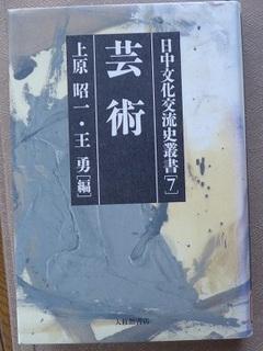 日中文化交流史草書7.JPG