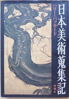日本美術蒐集記.JPG