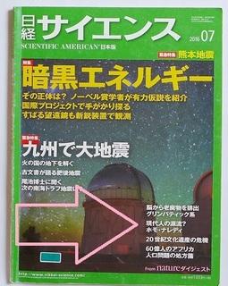 日経サイエンス2016JULY.JPG