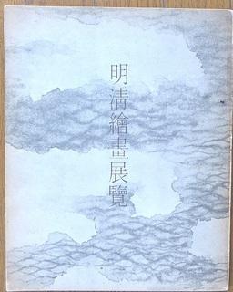 明清絵画展覧.JPG