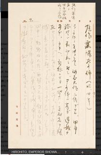 昭和天皇独白録 bonhams4.jpg