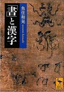 書と漢字.jpg