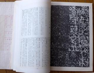 書品 100 好太王 (2).JPG