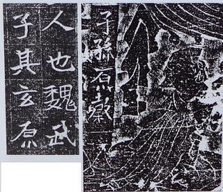 曹連 墓誌と石棺 2020No51No4.JPG