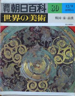 朝日百科 中国戦国時代ss.jpg