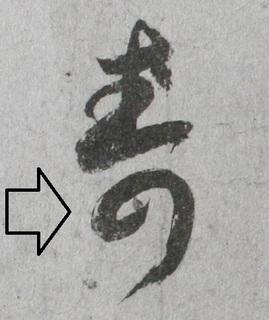本能寺切 detail1mod.jpg