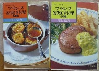 村上信夫 フランス家庭料理.JPG