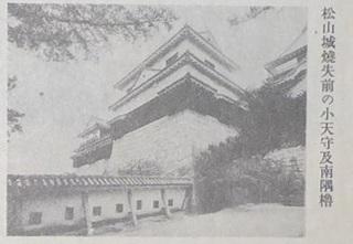 松山城 焼失前.jpg