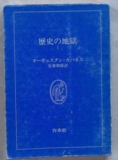 歴史の地獄.JPG