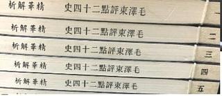 毛沢東評点二十四史 木口.jpg
