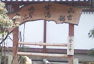 水月庵2 (1).jpg