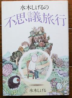 水木しげるの不思議旅行s (2).JPG