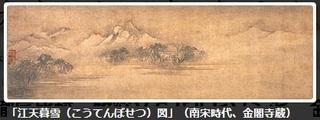 江天暮雪  金閣寺.jpg