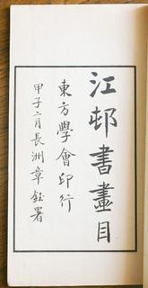 江村書画目front.JPG