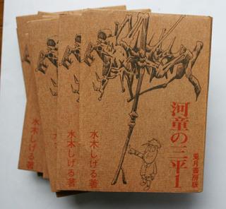 河童の三平 (1).JPG
