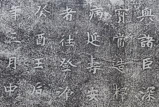 法隆寺釈迦三尊像光背銘 部分.JPG