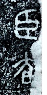 泰山刻石29字 書道全集.JPG
