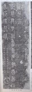 泰山刻石29字 梁刻.jpg