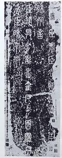 泰山刻石29字本の全套  ss.jpg