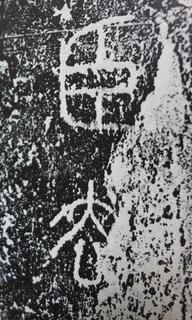 泰山刻石 10字本.JPG