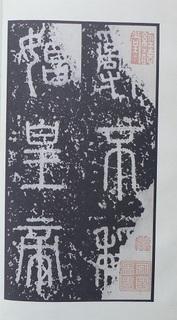 泰山刻石 53字本 ss.jpg