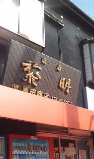 清酒 黎明 原田商店.JPG