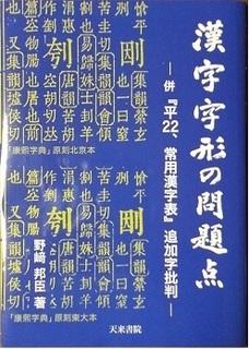 漢字字形の問題点s.jpg