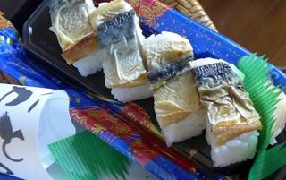 焼き鯖寿司ss.jpg