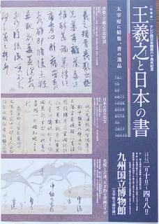 王羲之と日本の書.JPG
