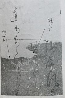田中親美メモ (3).JPG