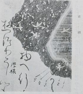 田中親美メモ (4).JPG