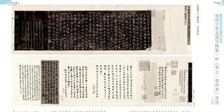 甲之一御府本 中国書法2015 6.jpg