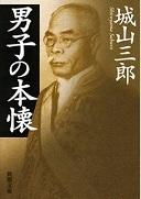 男子の本懐 文庫.jpg