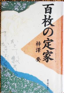 百枚の定家.JPG